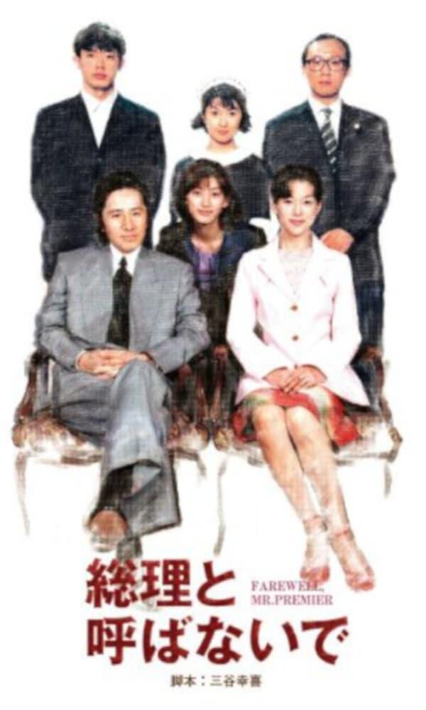 Farewell, Mr. Premier (1997)