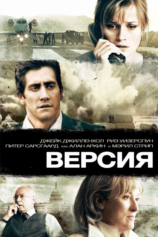 Poster and image movie Film Transfer de captivi - Rendition - Rendition - Rendition -  2007