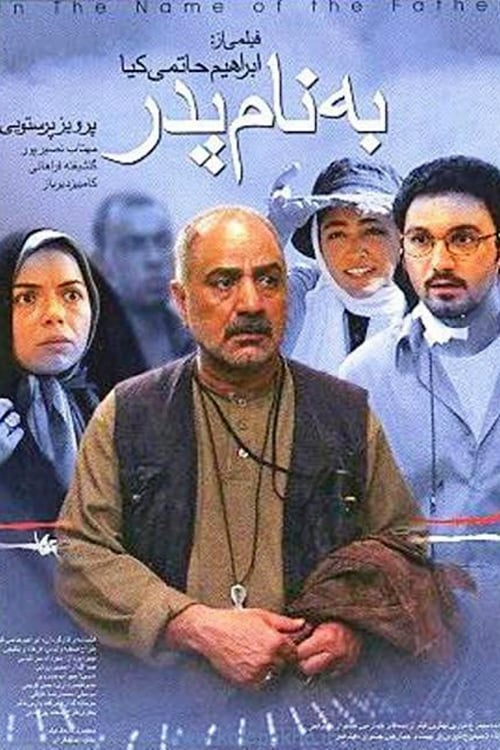 In the Name of the Father (2006)