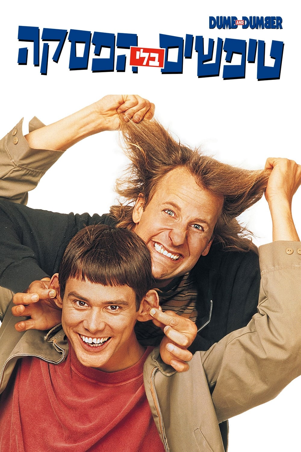 dumb and dumber 1994 full movie viooz