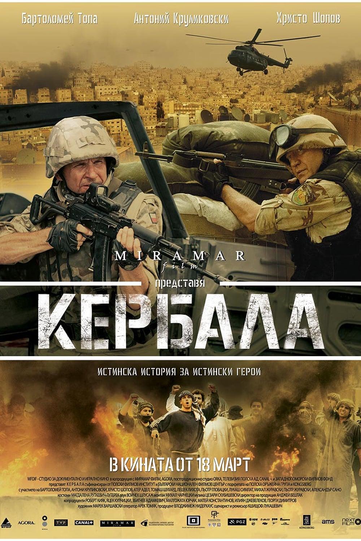 Karbala Film