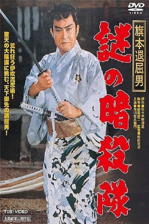 Ninja Assassins (1960)