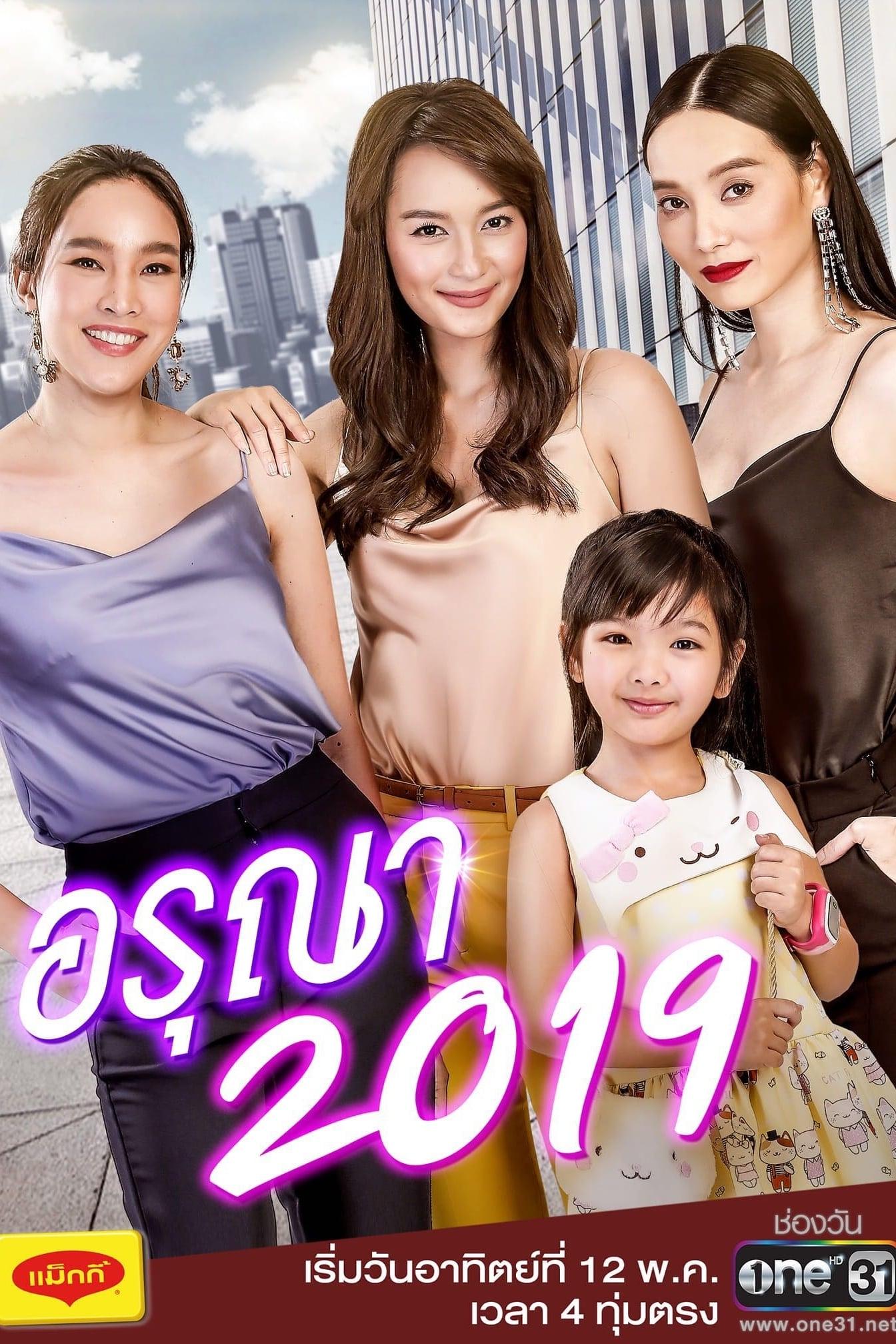 อรุณา 2019 (2019)