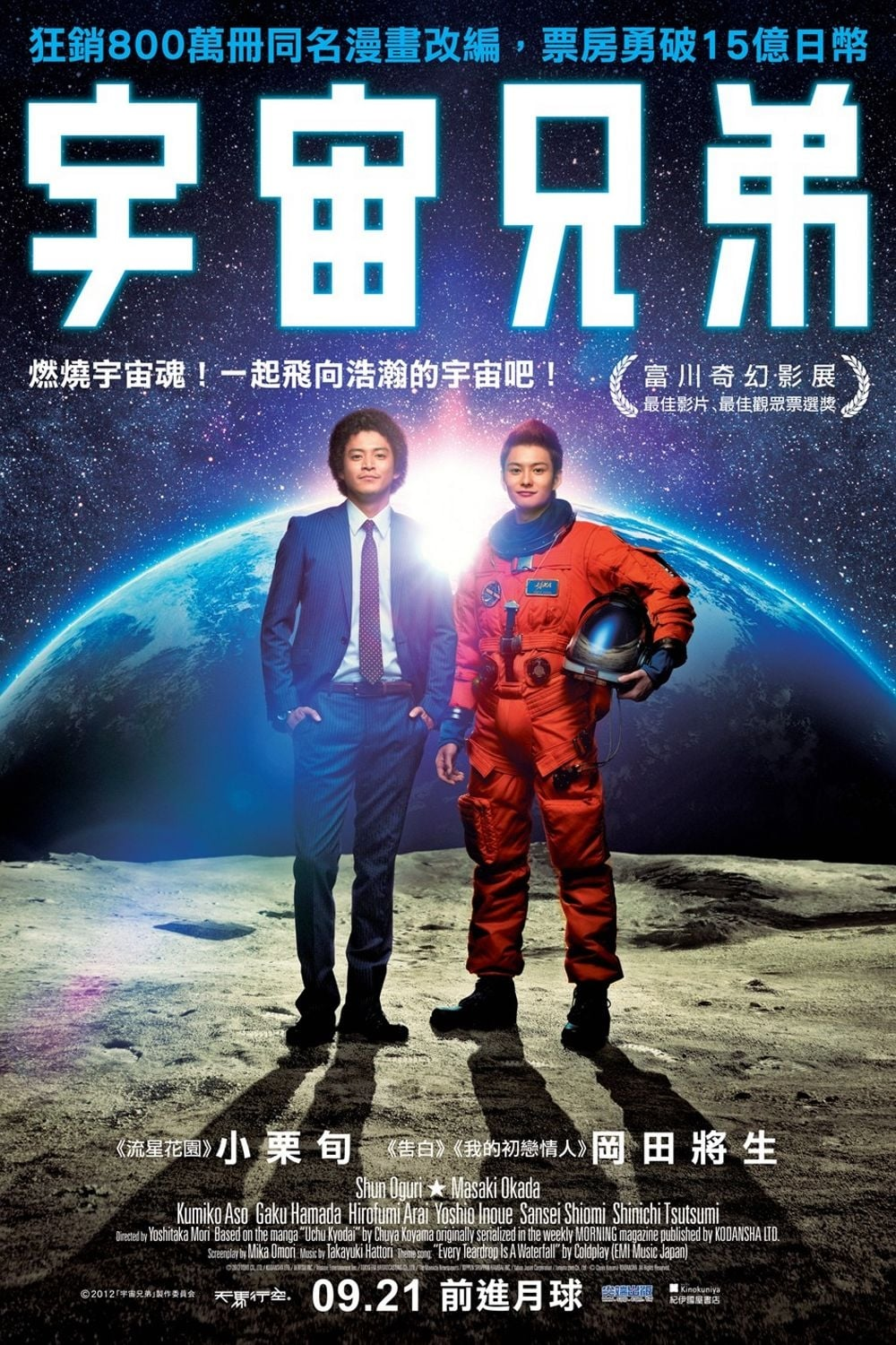 Space Brothers (2012)