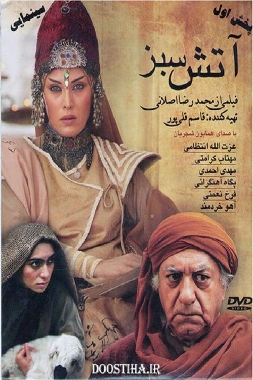 Ver Atash-e sabz Online HD Español (2008)