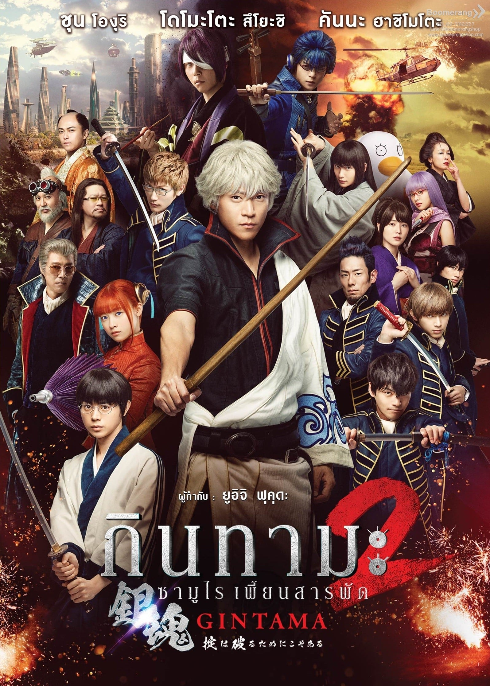 Gintama 2 - The Exceedingly Strange Gintama-chan (2018)