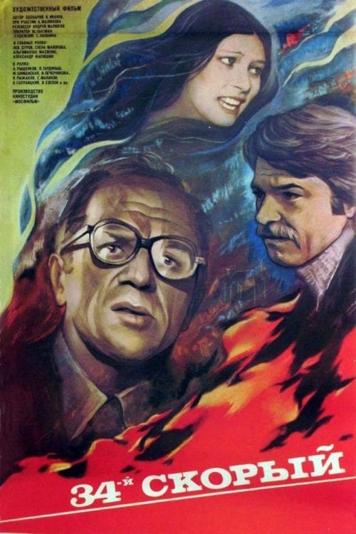 34th Express (1981)