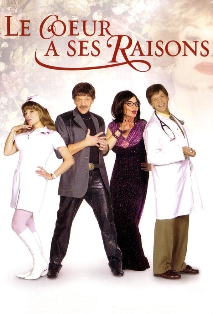 Le cœur a ses raisons (2005)