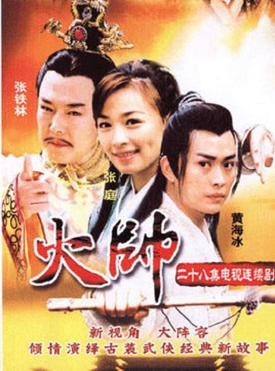 The Fire General (2002)
