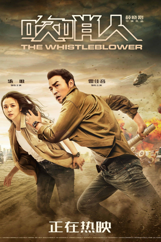 The Whistleblower (2019)