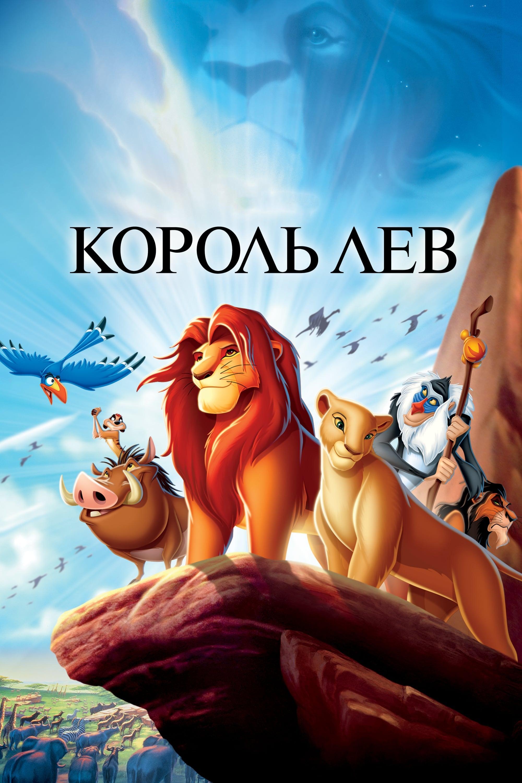 le roi lion 1994 film streaming en francais gratuit. Black Bedroom Furniture Sets. Home Design Ideas