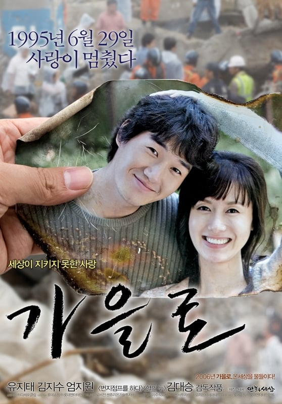 watch Traces of Love 2006 online free