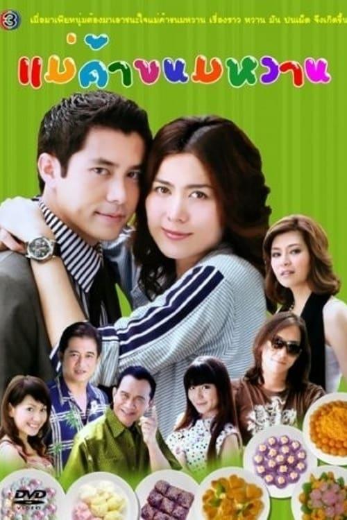 The Dessert Girl (2009)