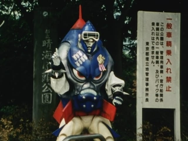 Super Sentai Season 19 :Episode 35  A Violent Explosive Jerk