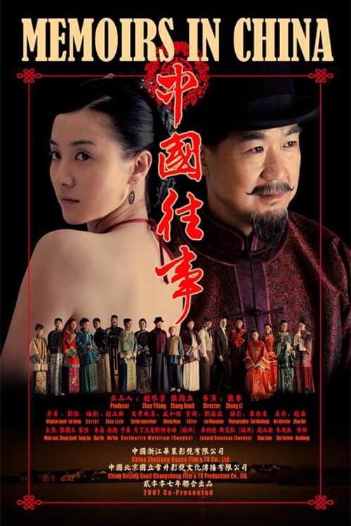 Memoirs in China (2008)