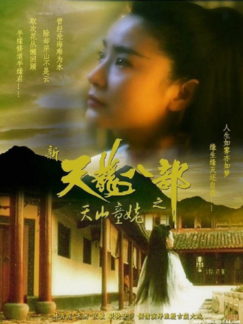 The Dragon Chronicles: The Maidens of Heavenly Mountain (1994)