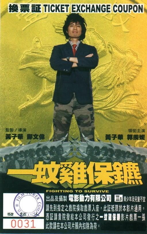 Ver Yi wen ji bao biao Online HD Español (2002)