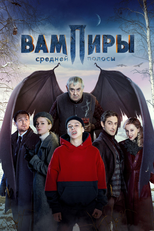 Вампиры средней полосы TV Shows About Vampire