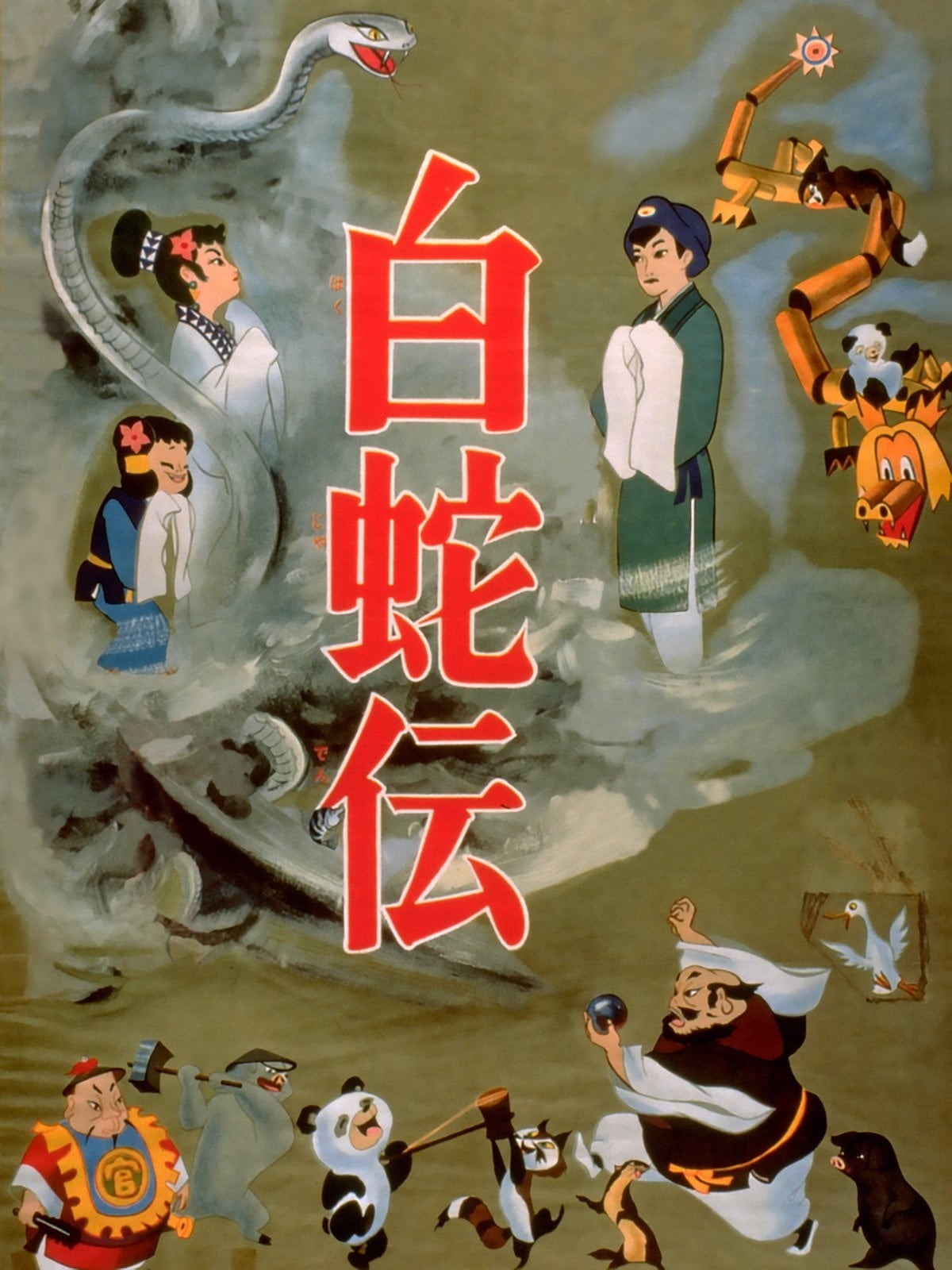 The Tale of the White Serpent (1958)