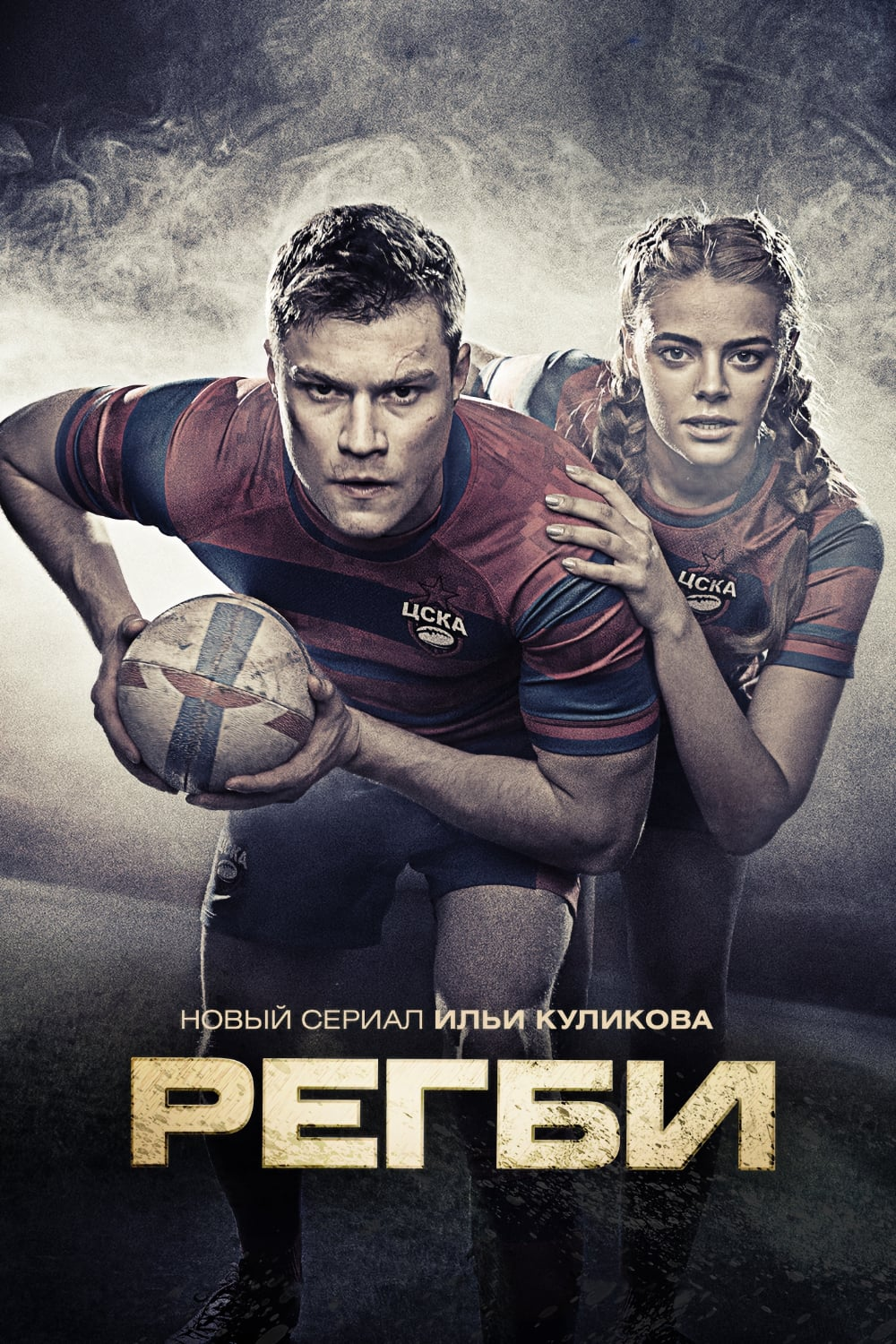 Регби TV Shows About Sports