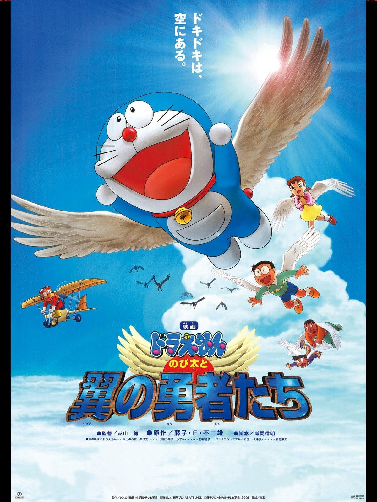 Doraemon: Nobita and the Winged Braves (2001)