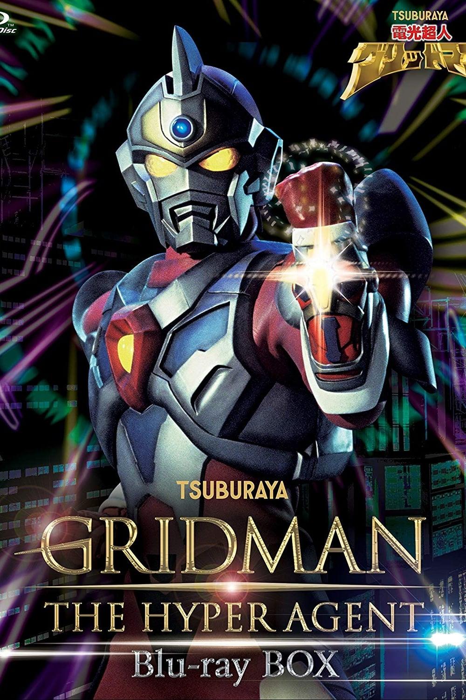 Gridman the Hyper Agent (1993)