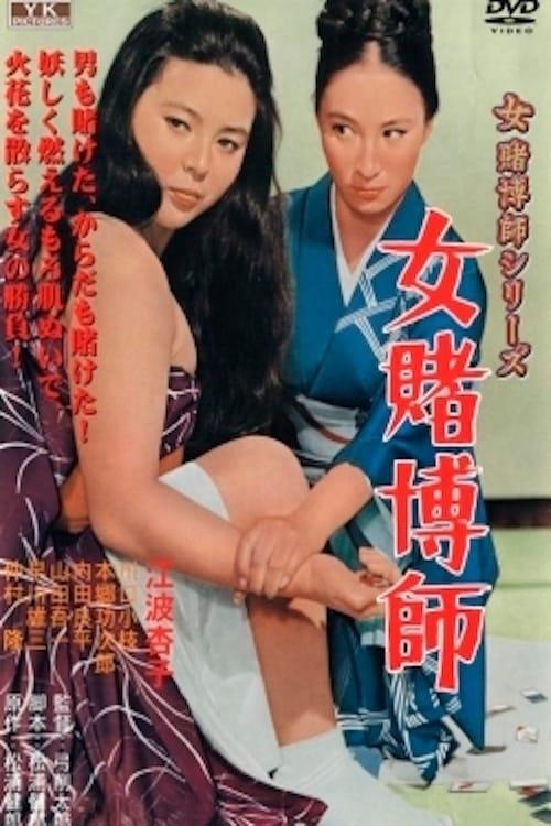 Ver Onna tobakushi Online HD Español (1969)