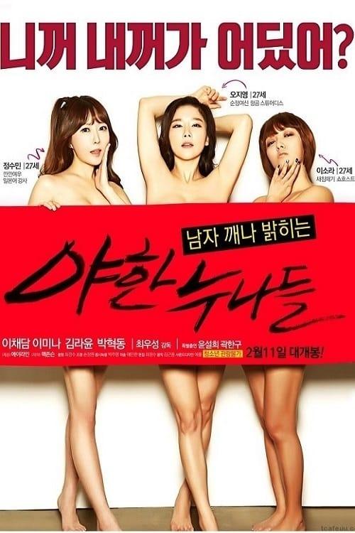 Erotic Sister (2016)