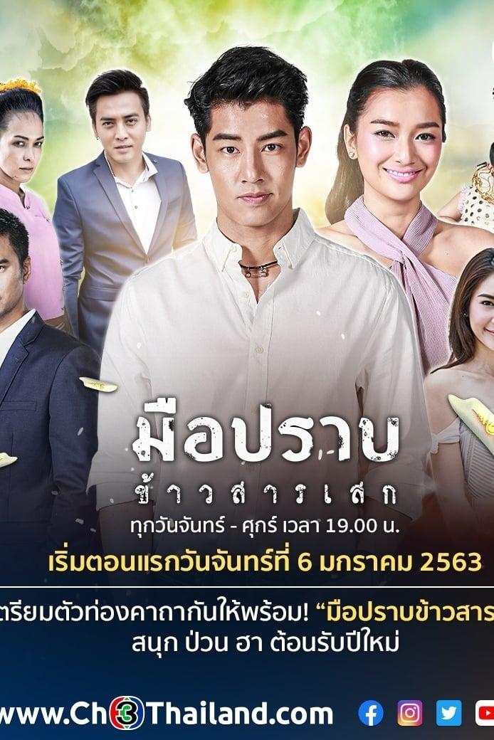 Xem Phim Quyền Năng Pháp Mễ - Mue Prab Khao Saan Sek Full Vietsub | Thuyết Minh HD Online