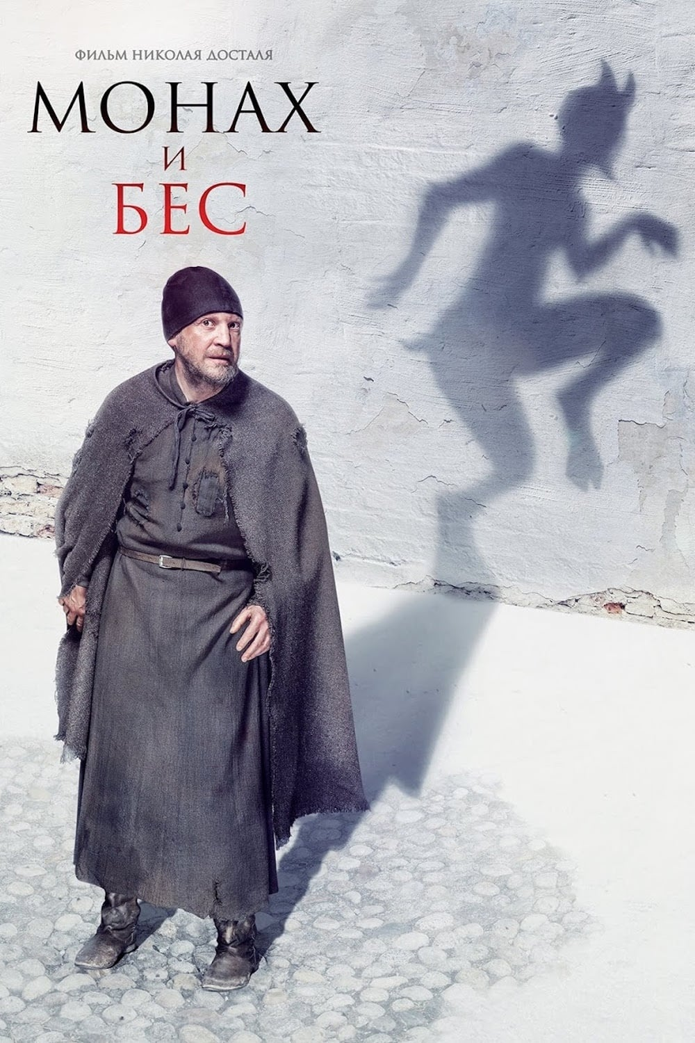 The Monk and the Demon (2016)