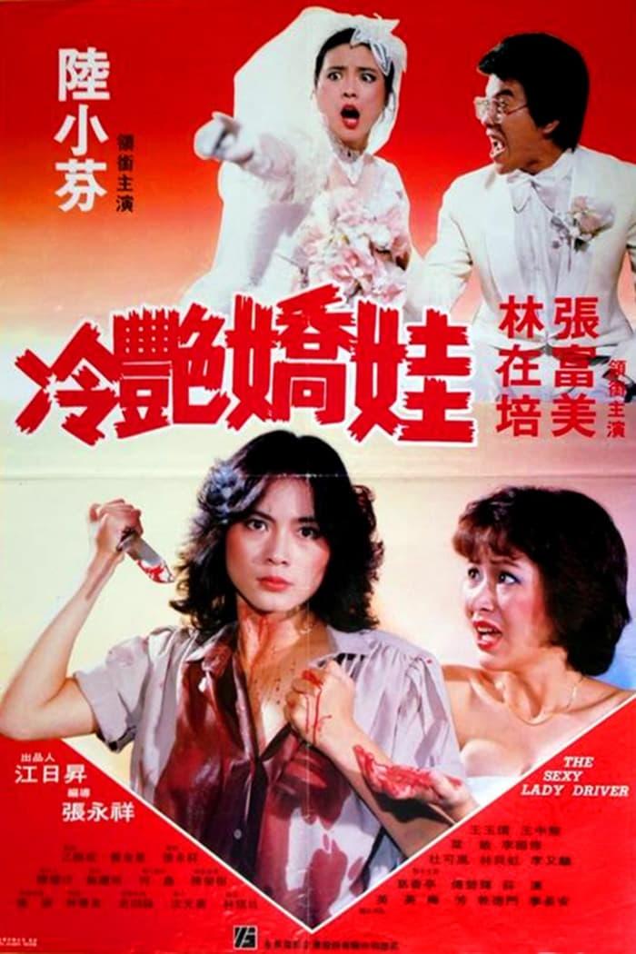 Ver Hu tu nu si ji Online HD Español (1982)