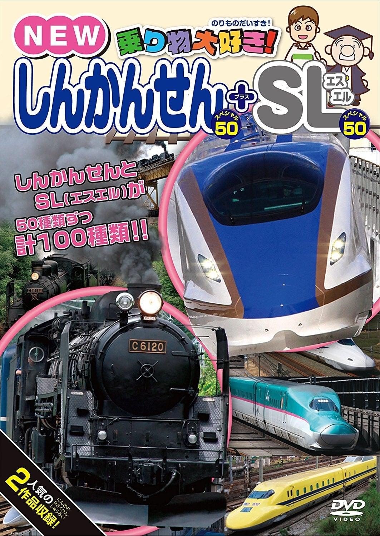 I love vehicles! Shinkansen + SL (2017)