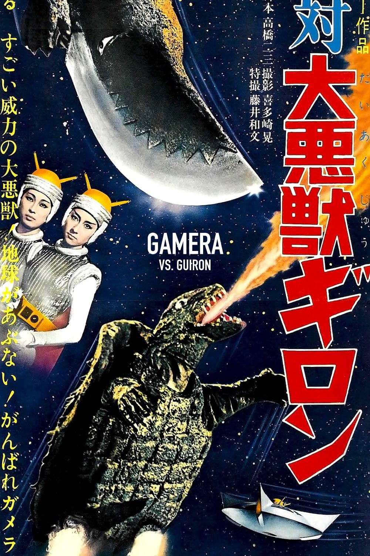 Gamera vs. Guiron