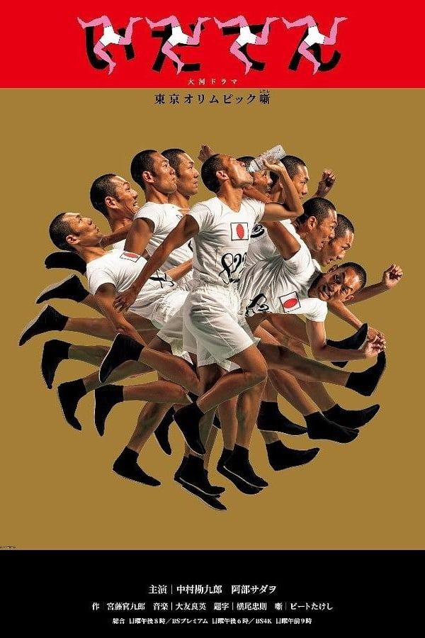 Idaten: Tokyo Olympics Story Poster