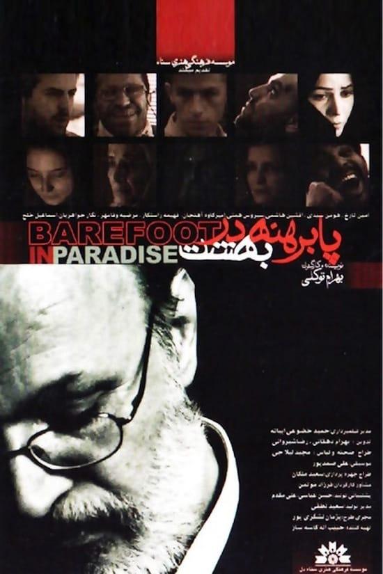 Ver Pa berahne dar behesht (2007) Online HD Español (2007)