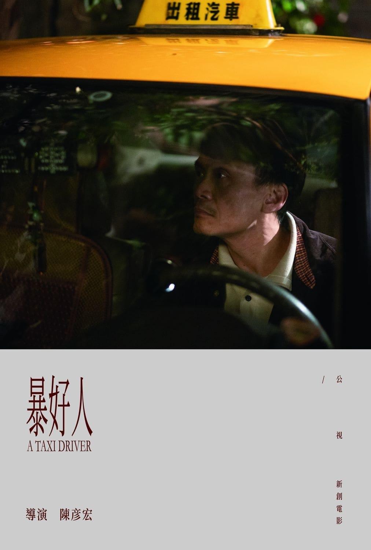 A Taxi Driver (2018)