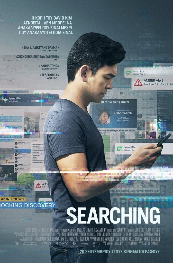 Poster and image movie Film Cautarea... - Searching - Searching 2018