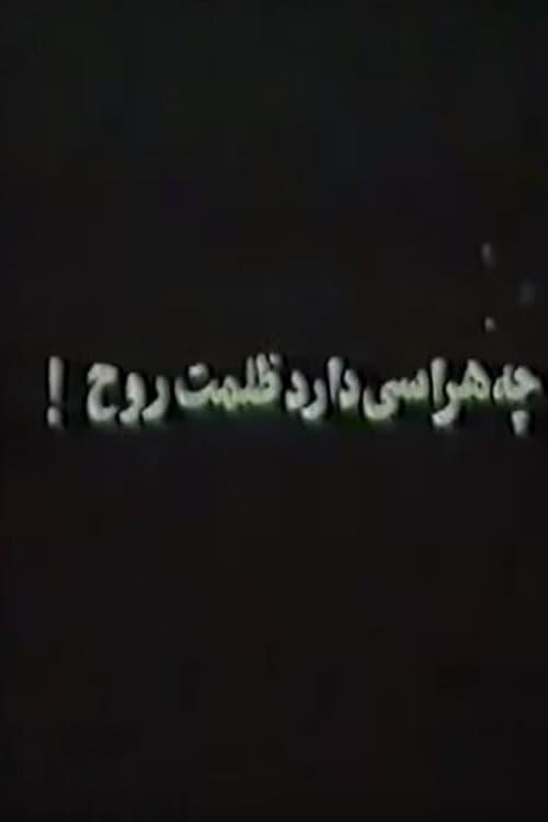 Ver Che harasi darad zolmat-e rooh Online HD Español (1972)
