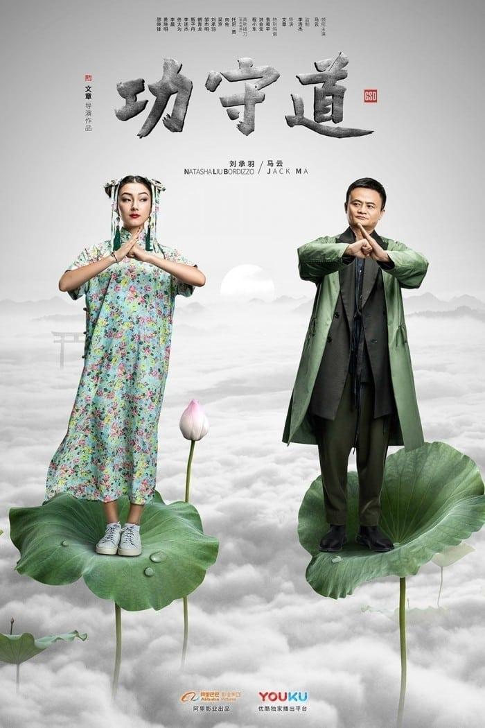 Ver Gong shou dao Online HD Español ()