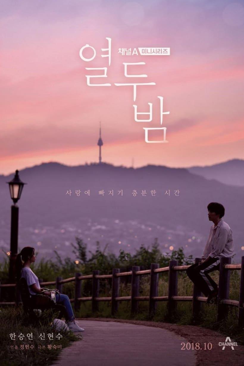 Twelve Nights (2018)