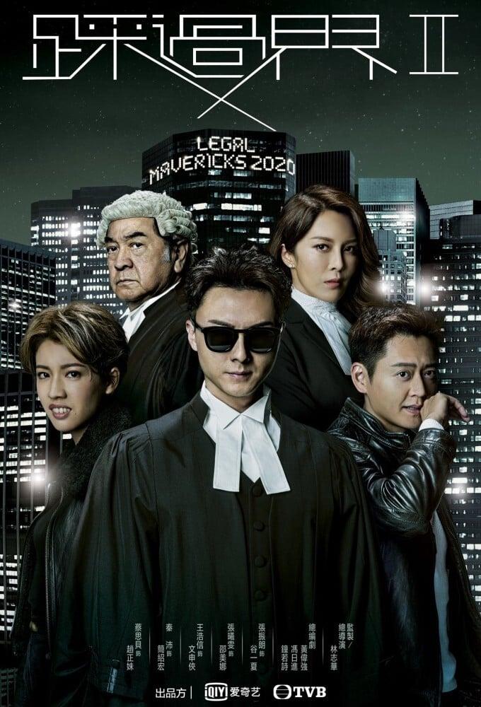 踩過界II TV Shows About Lawyer