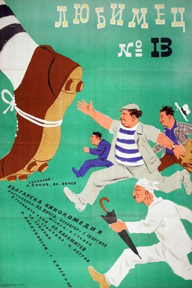 Favourite #13 (1958)