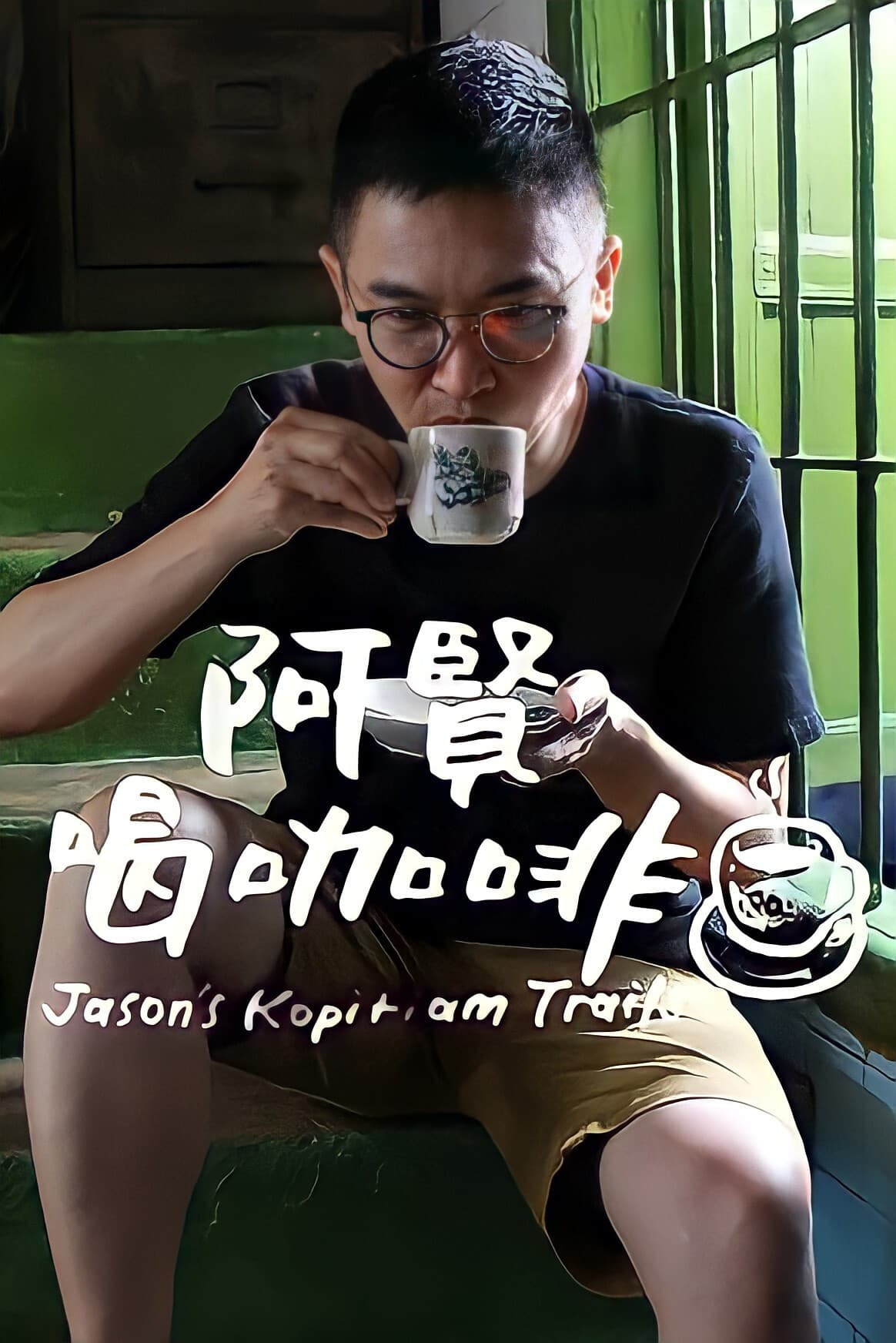 阿贤喝咖啡 TV Shows About Coffee Shop