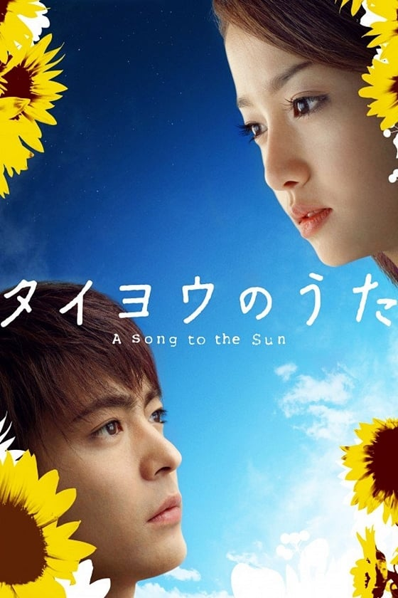 A Song to the Sun (2006)