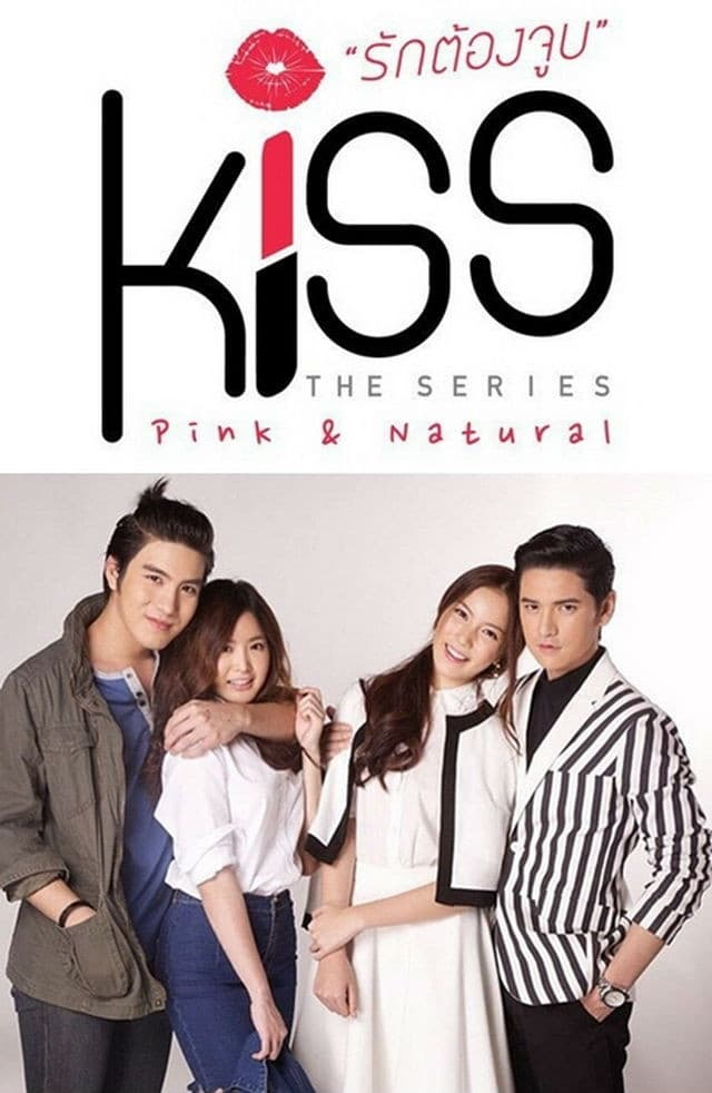 Kiss The Series (2016)