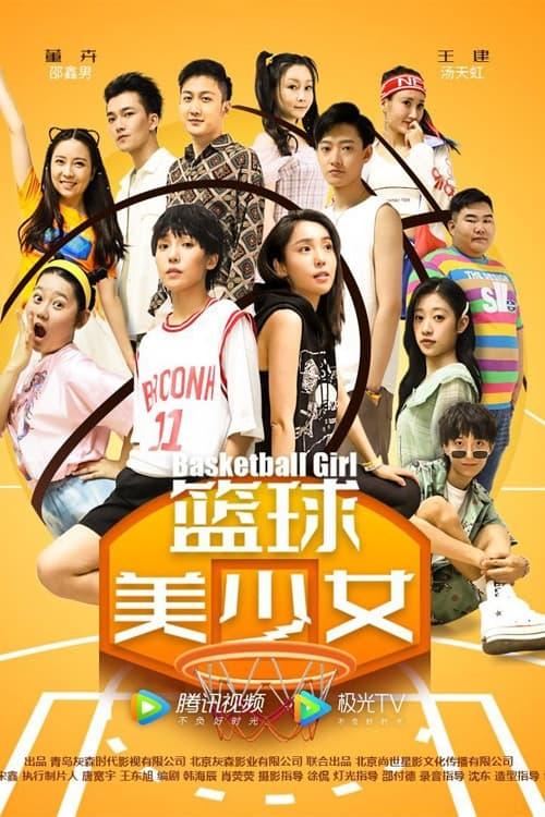 篮球美少女 (2021)