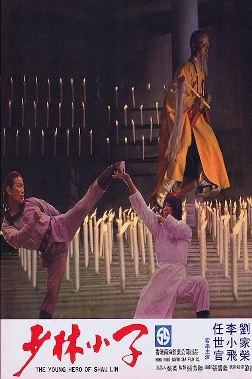 Ver Chuan ji Fang Shi Yu Online HD Español (1984)
