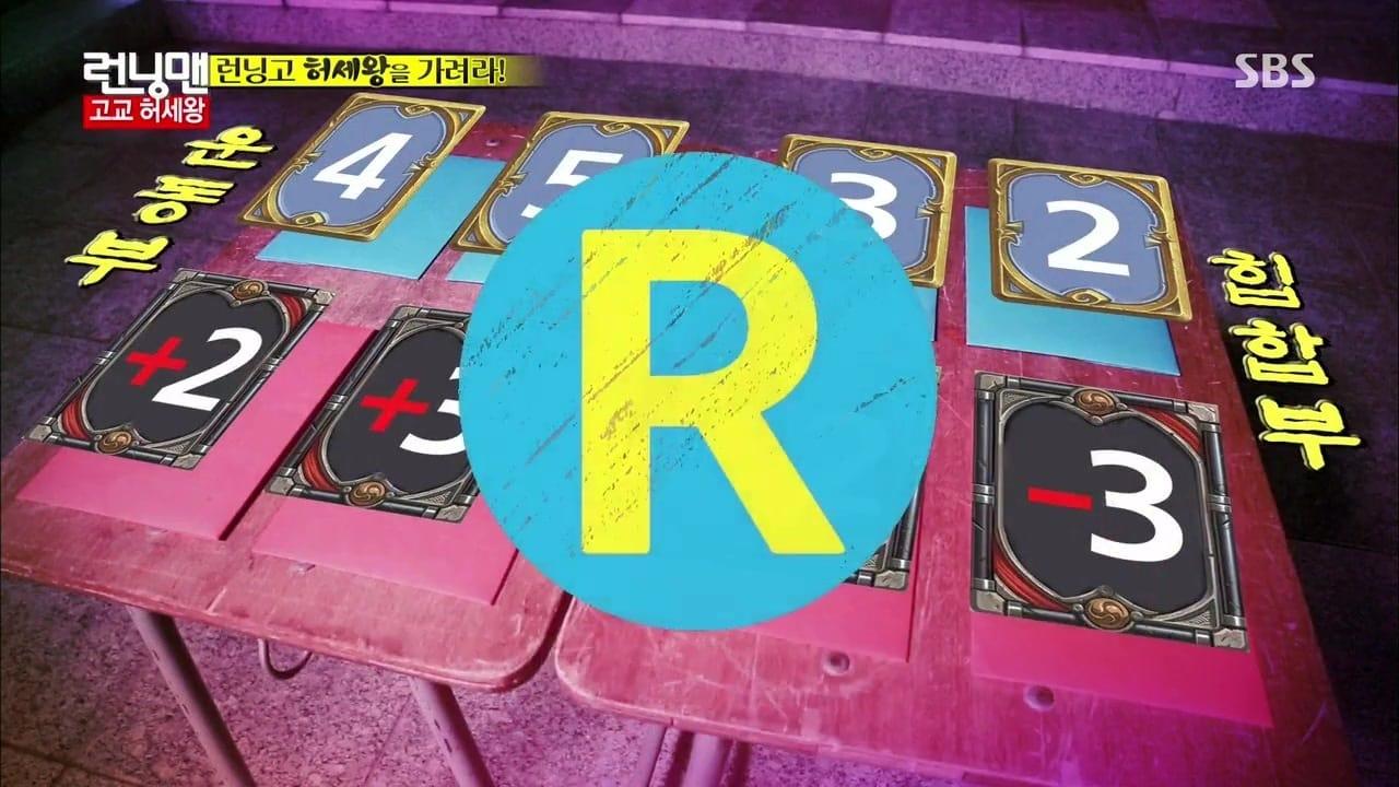 Running Man Season 1 :Episode 252  High School King