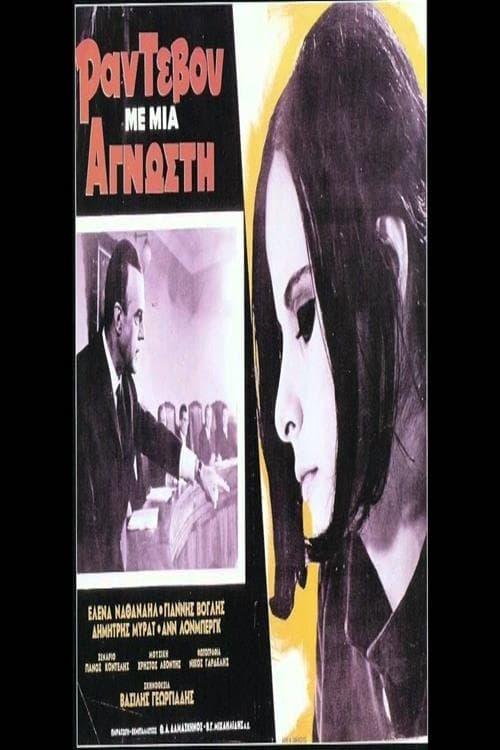 Ver Randevou me mia agnosti Online HD Español (1968)