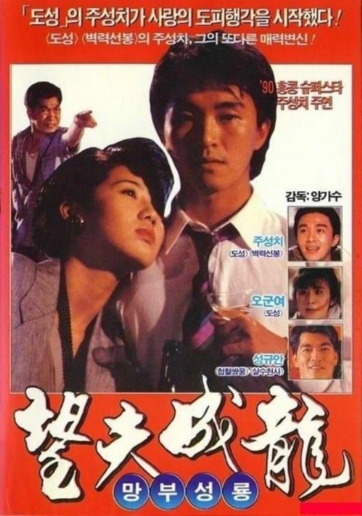Love Is Love (1990)
